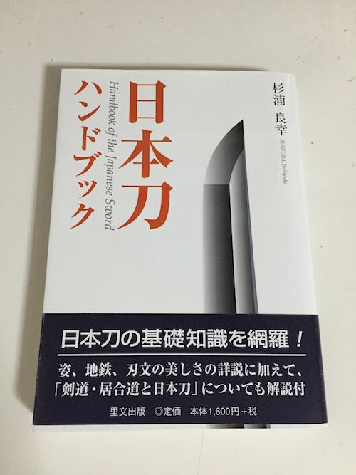 日本刀ハンドブック