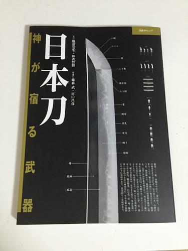 日本刀神が宿る武器