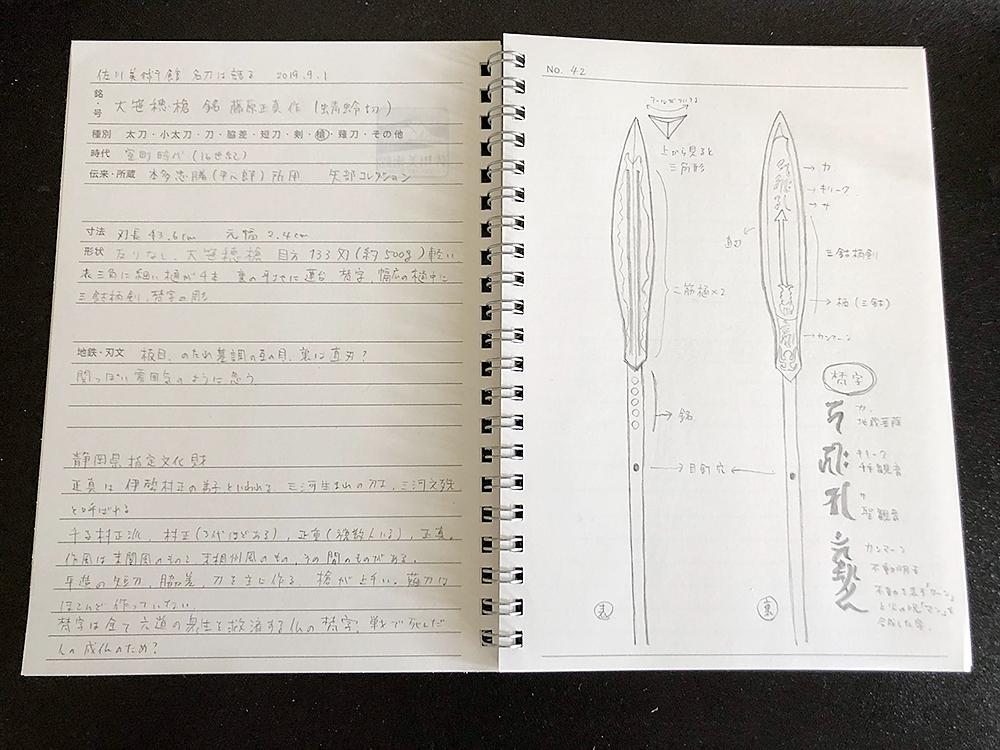 刀剣鑑賞ノート